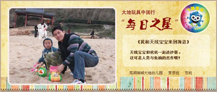 恭喜芜湖瑞城大地幼儿园·芽芽班·